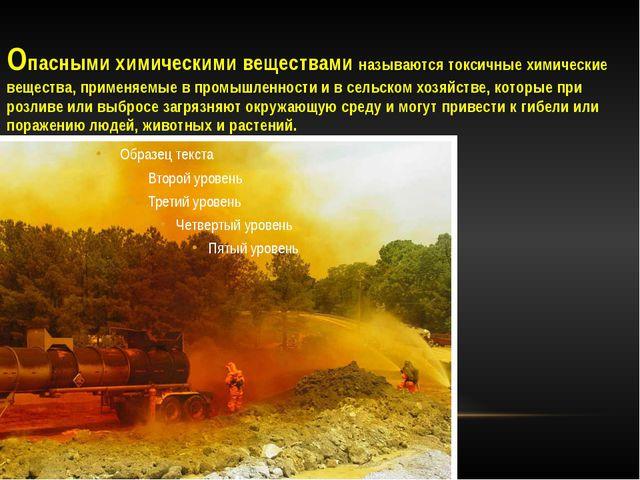 Опасными химическими веществами называются токсичные химические вещества, при...