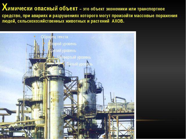 Химически опасный объект – это объект экономики или транспортное средство, пр...