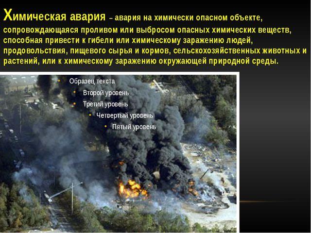 Химическая авария – авария на химически опасном объекте, сопровождающаяся про...