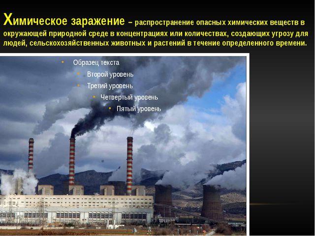 Химическое заражение – распространение опасных химических веществ в окружающе...
