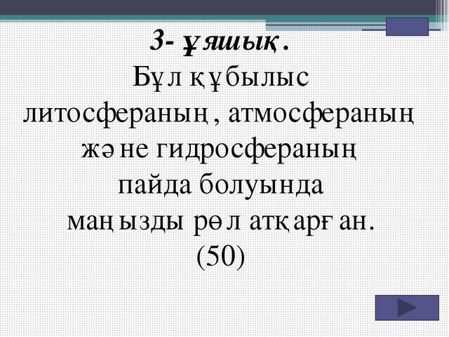 3.Сөнген және сөнбеген түрлері кездеседі (20)