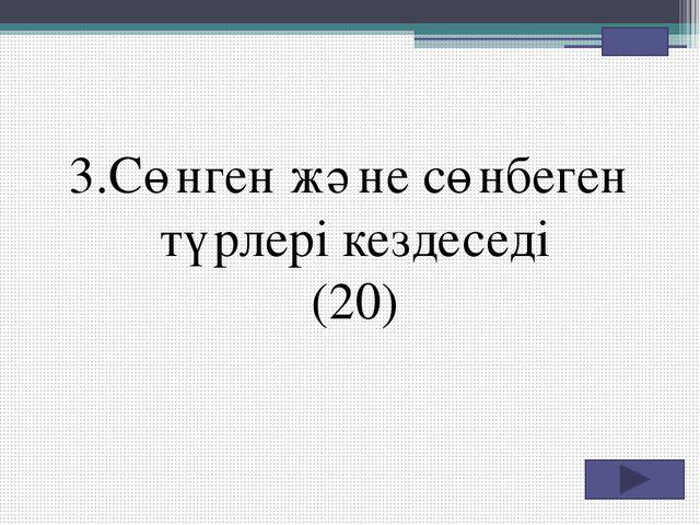 V. Тур «Интеллектуалды Бейне сұрақ» 10-ұпай.