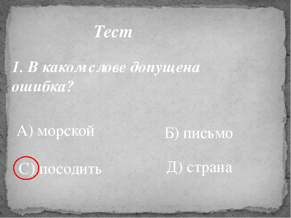 Тест 1. В каком слове допущена ошибка? А) морской Б) письмо С) посодить Д) ст...