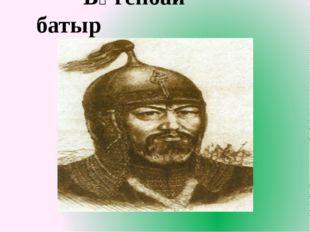 Бөгенбай батыр
