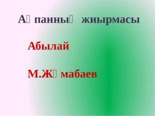 Абылай М.Жұмабаев Ақпанның жиырмасы
