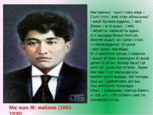 Мағжан Жұмабаев (1893-1938) Мағжанның туып өскен жері – Солтүстік Қазақстан о