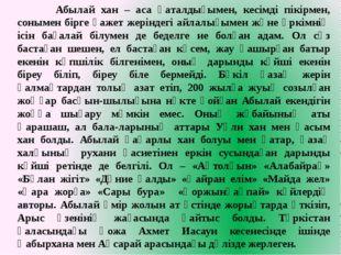 Абылай хан – аса қаталдығымен, кесімді пікірмен, сонымен бірге қажет жерінде