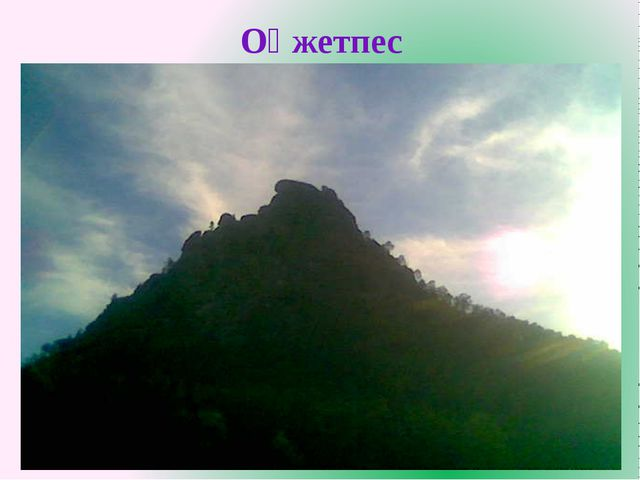 Оқжетпес