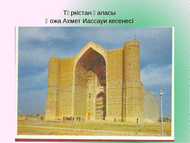 Түркістан қаласы Қожа Ахмет Иассауи кесенесі