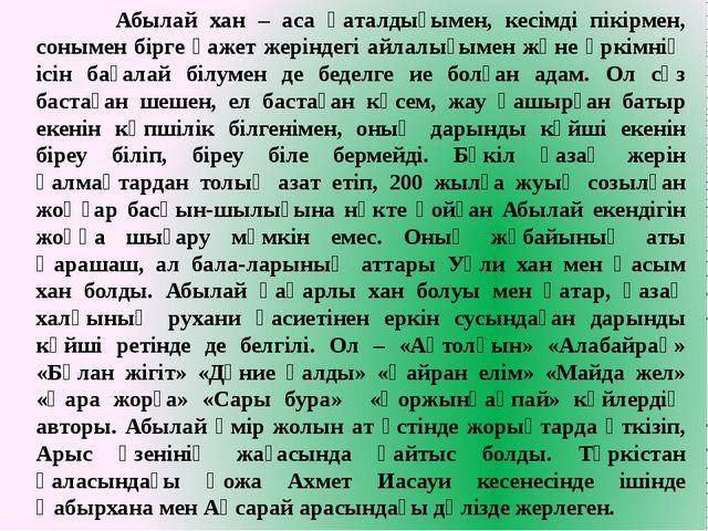 Абылай хан – аса қаталдығымен, кесімді пікірмен, сонымен бірге қажет жерінде...