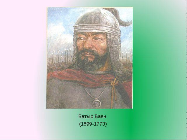 Батыр Баян (1699-1773)