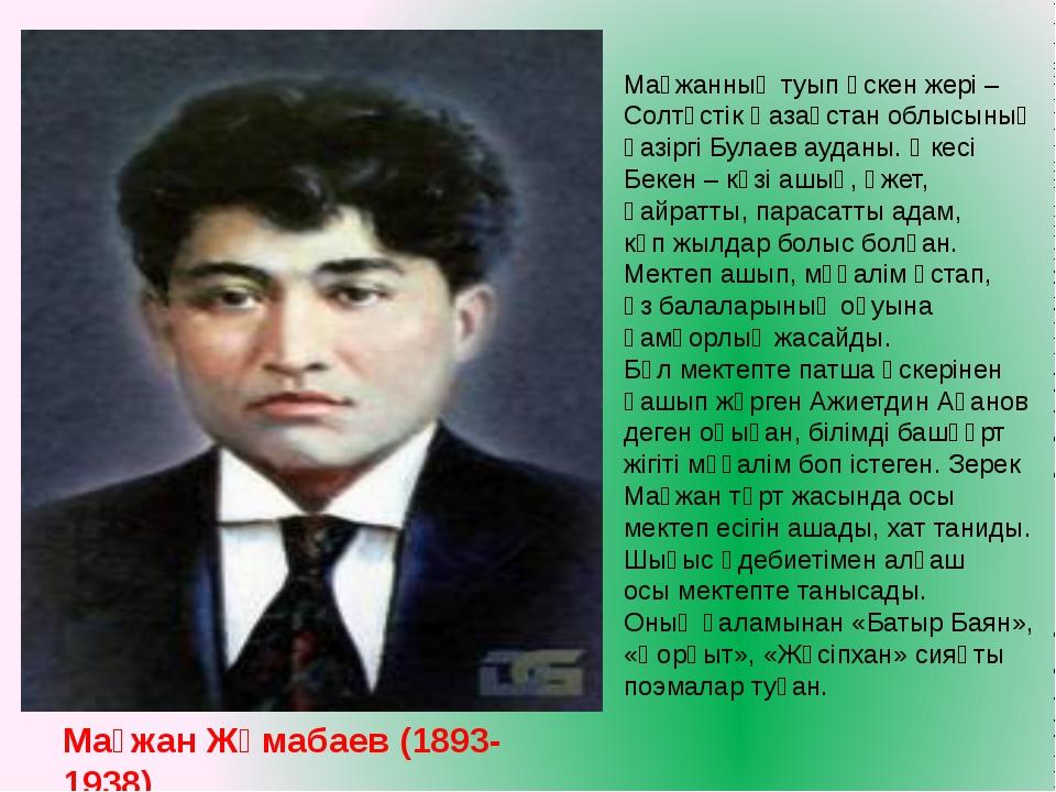 Мағжан Жұмабаев (1893-1938) Мағжанның туып өскен жері – Солтүстік Қазақстан о...