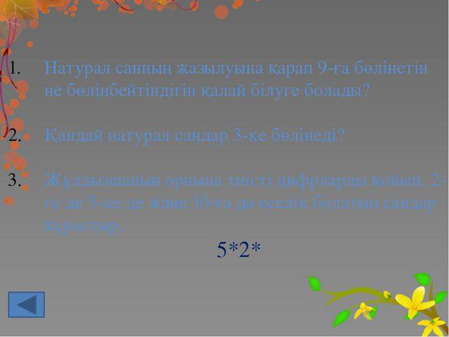 Үй тапсырмасы № 295 1-4 №296