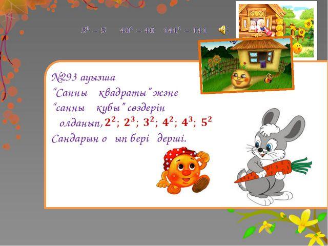 """№293 ауызша """"Санның квадраты"""" және """"санның кубы"""" сөздерін қолданып, Сандарын..."""