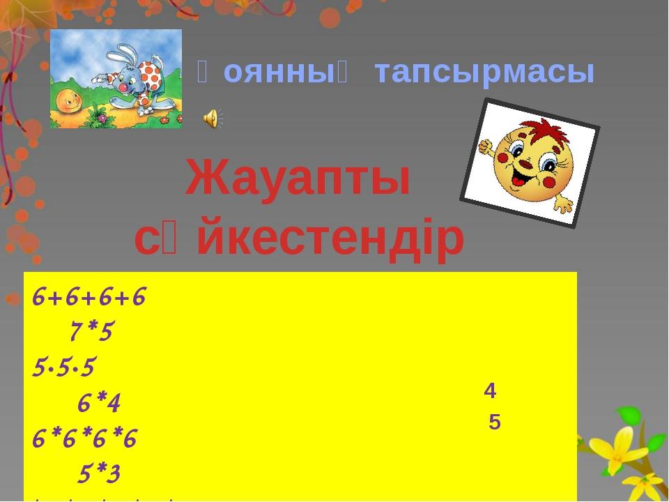 6+6+6+6 7*5 5∙5∙5 6*4 6*6*6*6 5*3 7+7+7+7+7 6 7*7*7*7*7 7 4 5 Жауапты сәйкест...
