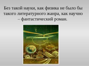 Без такой науки, как физика не было бы такого литературного жанра, как научно