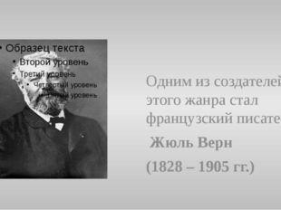Одним из создателей этого жанра стал французский писатель Жюль Верн (1828 –