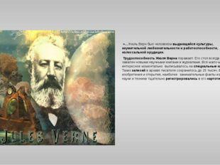 «…Жюль Верн был человеком выдающейся культуры, изумительной любознательности