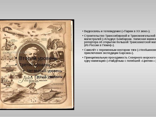 Видеосвязь и телевидение («Париж в ХХ веке»). Строительство Транссибирской и...