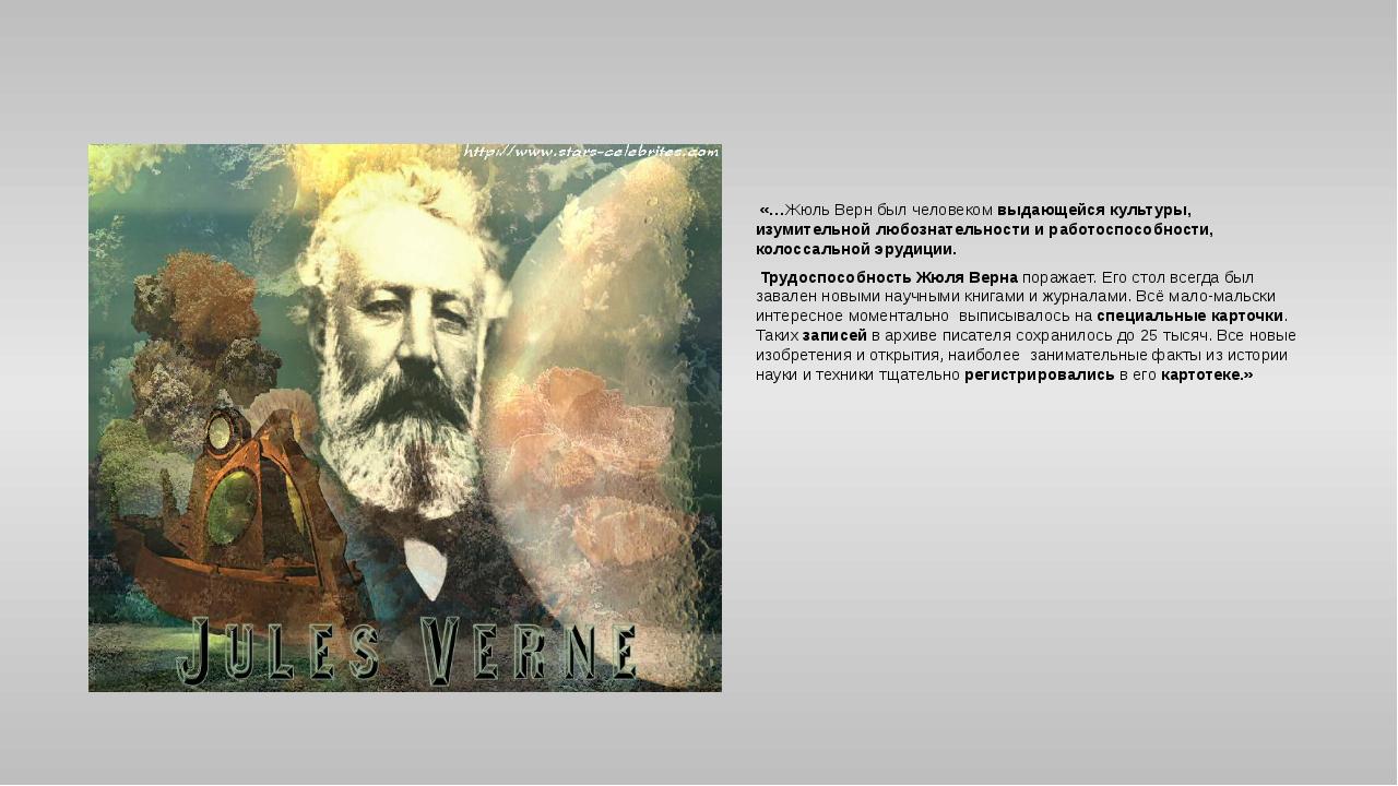 «…Жюль Верн был человеком выдающейся культуры, изумительной любознательности...