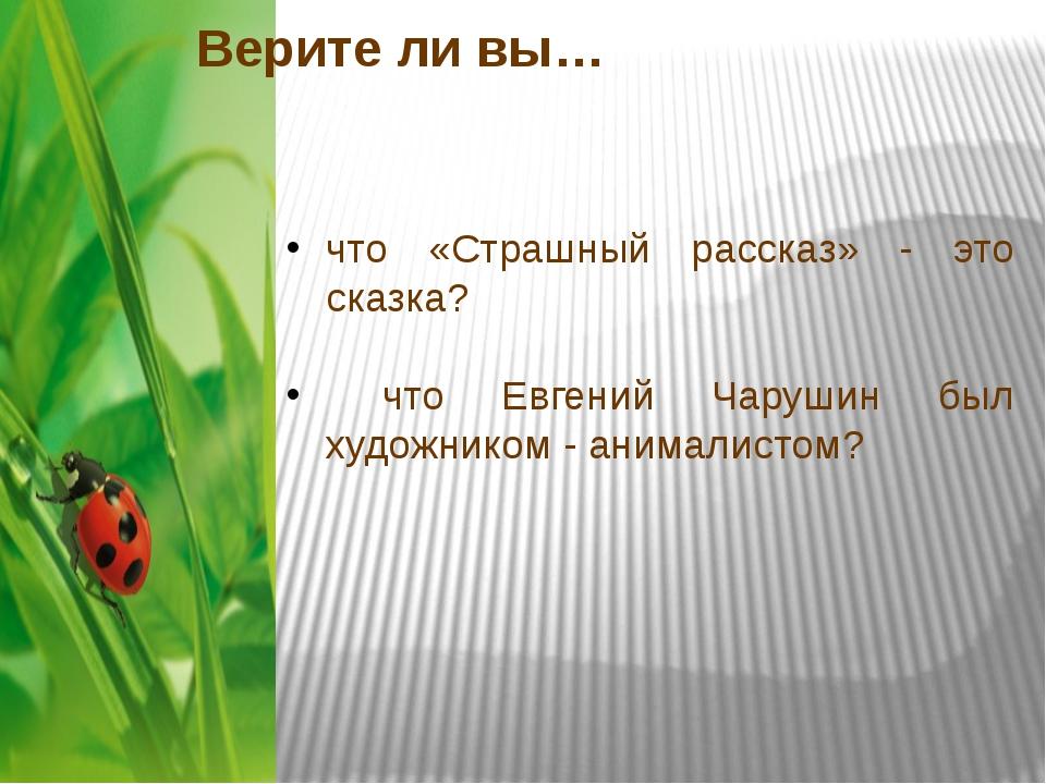 Верите ли вы… что «Страшный рассказ» - это сказка? что Евгений Чарушин был ху...