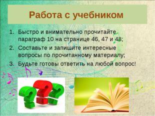 Работа с учебником Быстро и внимательно прочитайте параграф 10 на странице 46
