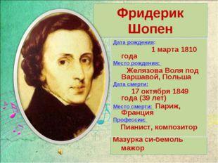 Фридерик Шопен Слушаем : Мазурка си-бемоль мажор Дата рождения: 1 марта 1810