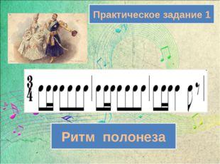 Ритм полонеза Практическое задание 1