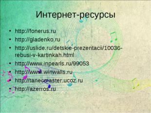 Интернет-ресурсы http://fonerus.ru http://gladenko.ru http://uslide.ru/detski