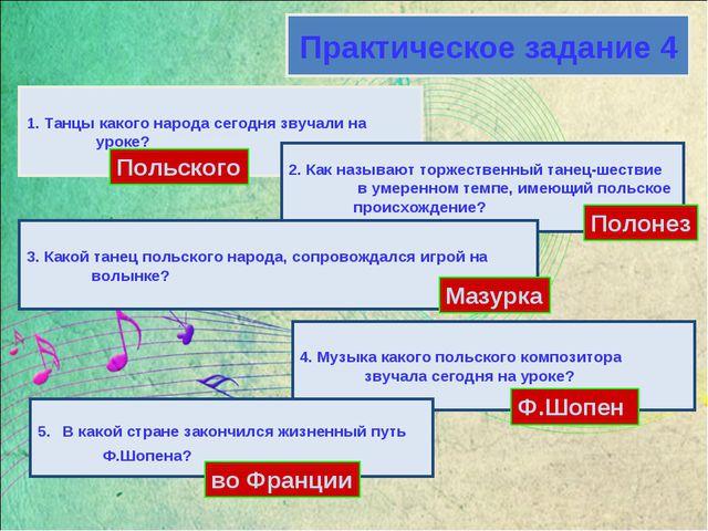 Практическое задание 4 1. Танцы какого народа сегодня звучали на уроке? 4. Му...