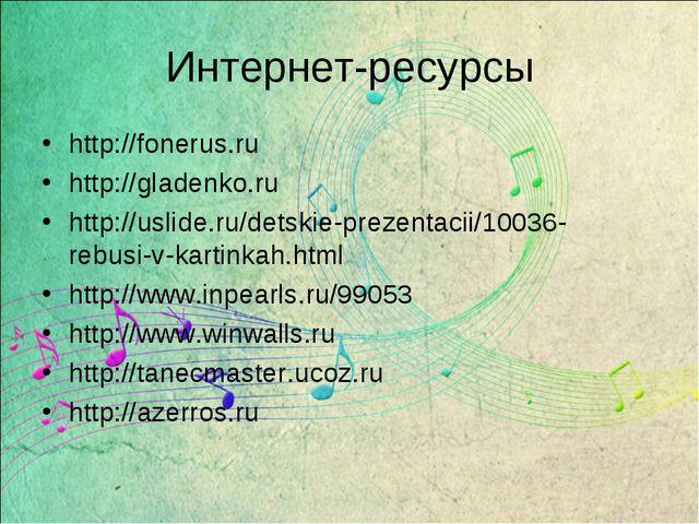 Интернет-ресурсы http://fonerus.ru http://gladenko.ru http://uslide.ru/detski...