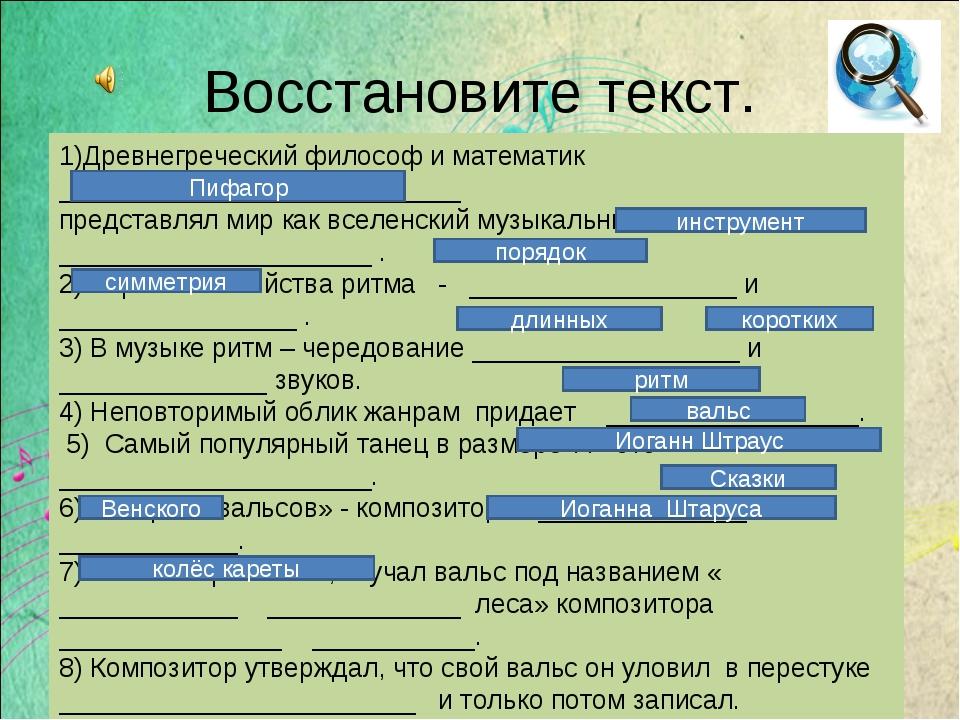 Восстановите текст. 1)Древнегреческий философ и математик ___________________...