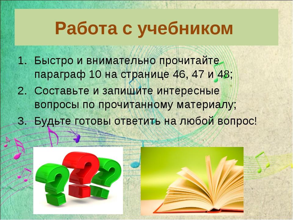 Работа с учебником Быстро и внимательно прочитайте параграф 10 на странице 46...