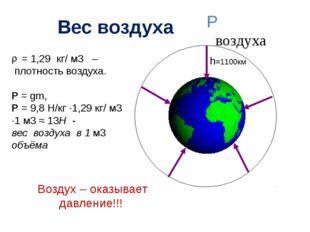 Вес воздуха h=1100км Воздух – оказывает давление!!! = 1,29 кг/ м3 – плотность