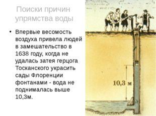 Впервые весомость воздуха привела людей в замешательство в 1638 году, когда н
