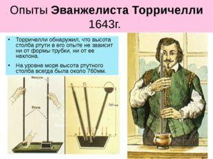 Опыты Эванжелиста Торричелли 1643г. Торричелли обнаружил, что высота столба р