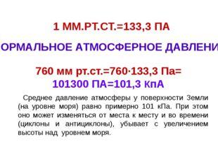 1 ММ.РТ.СТ.=133,3 ПА НОРМАЛЬНОЕ АТМОСФЕРНОЕ ДАВЛЕНИЕ: 760 мм рт.ст.=760·133,