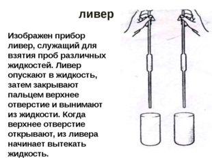 Изображен прибор ливер, служащий для взятия проб различных жидкостей. Ливер о