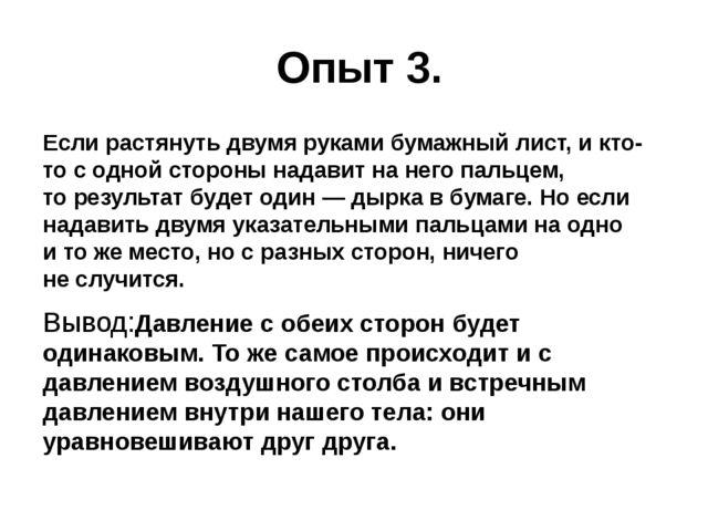 Опыт 3. Если растянуть двумя руками бумажный лист, икто-то содной стороны...