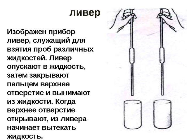 Изображен прибор ливер, служащий для взятия проб различных жидкостей. Ливер о...