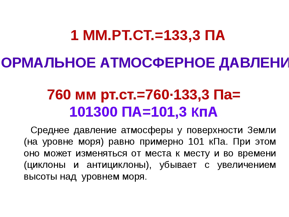 1 ММ.РТ.СТ.=133,3 ПА НОРМАЛЬНОЕ АТМОСФЕРНОЕ ДАВЛЕНИЕ: 760 мм рт.ст.=760·133,...