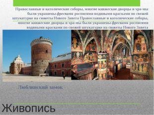 Живопись Православные и католические соборы, многие княжеские дворцы и храмы