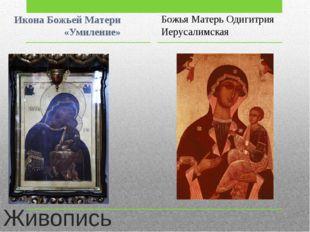 Живопись Икона Божьей Матери «Умиление» Божья Матерь Одигитрия Иерусалимская