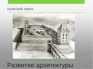 Развитие архитектуры Кревский замок