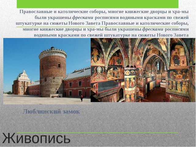 Живопись Православные и католические соборы, многие княжеские дворцы и храмы...