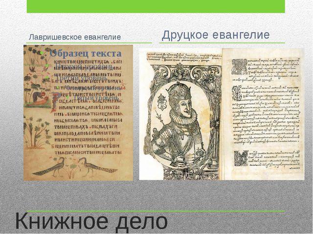 Книжное дело Лавришевское евангелие Друцкое евангелие