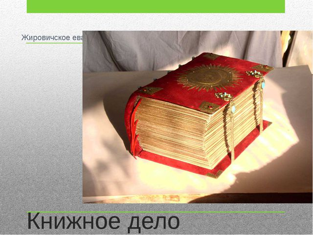 Книжное дело Жировичское евангелие