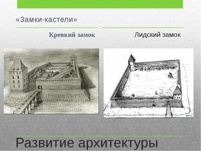 Развитие архитектуры «Замки-кастели» Лидский замок Кревкий замок