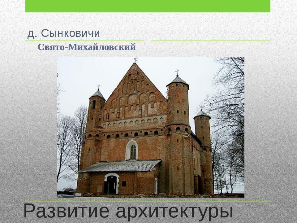Развитие архитектуры Свято-Михайловский храм д. Сынковичи
