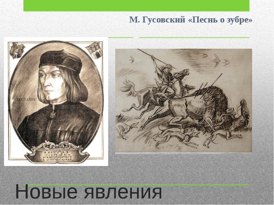 Новые явления М. Гусовский «Песнь о зубре»